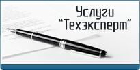 Каталог услуг Техэксперт