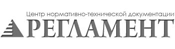 Центр нормативно-технической документации Регламент