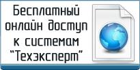 Закажите бесплатный онлайн доступ к системам Техэксперт