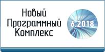 Обновленная версия Программного комплекса 6.2018